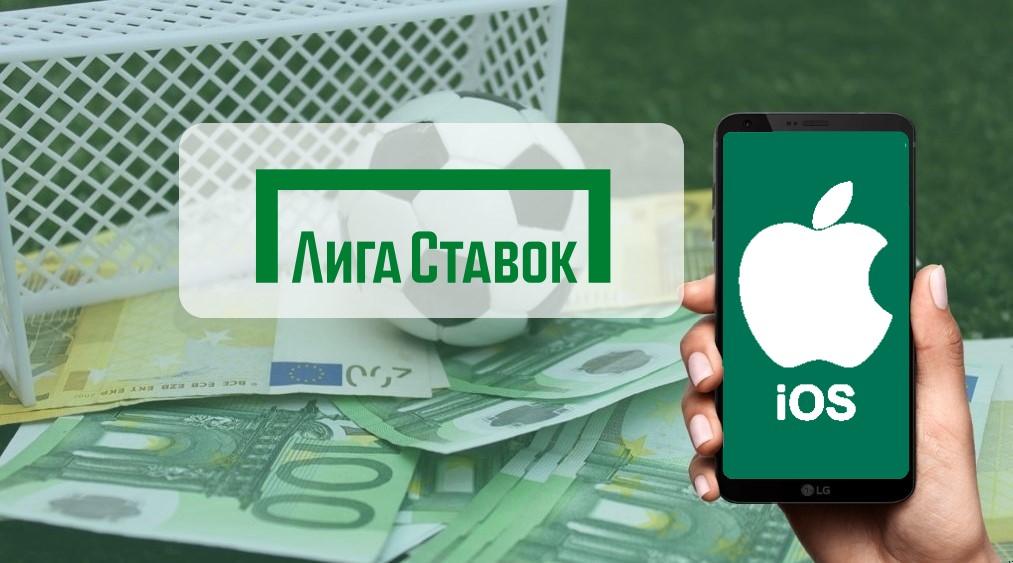 Лига Ставок скачать мобильное приложение на Айфон