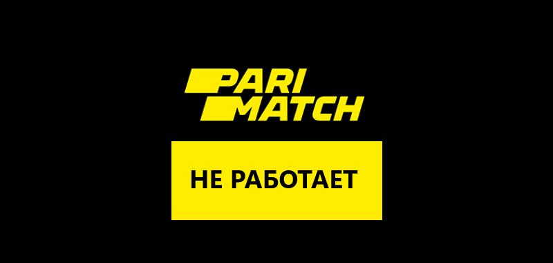Почему не работает сайт Париматч