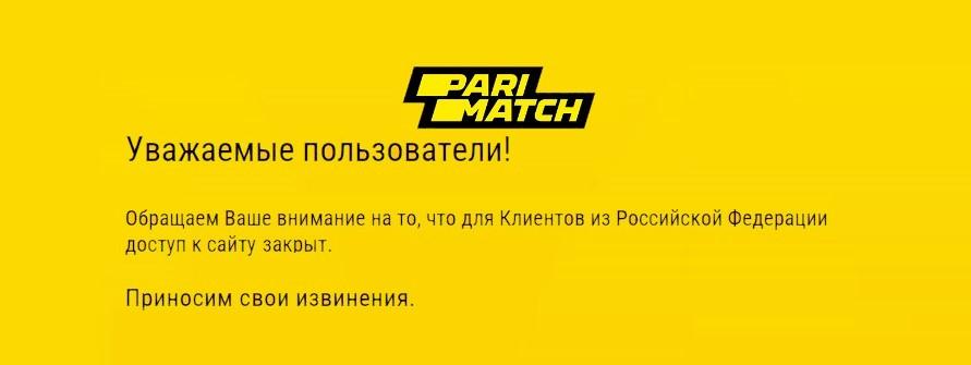 не работает сайт Париматч