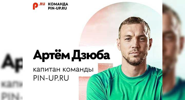 Артём Дзюба стал послом букмекера Pin-Up