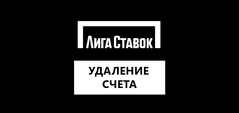 Удаление аккаунта в Лиге Ставок