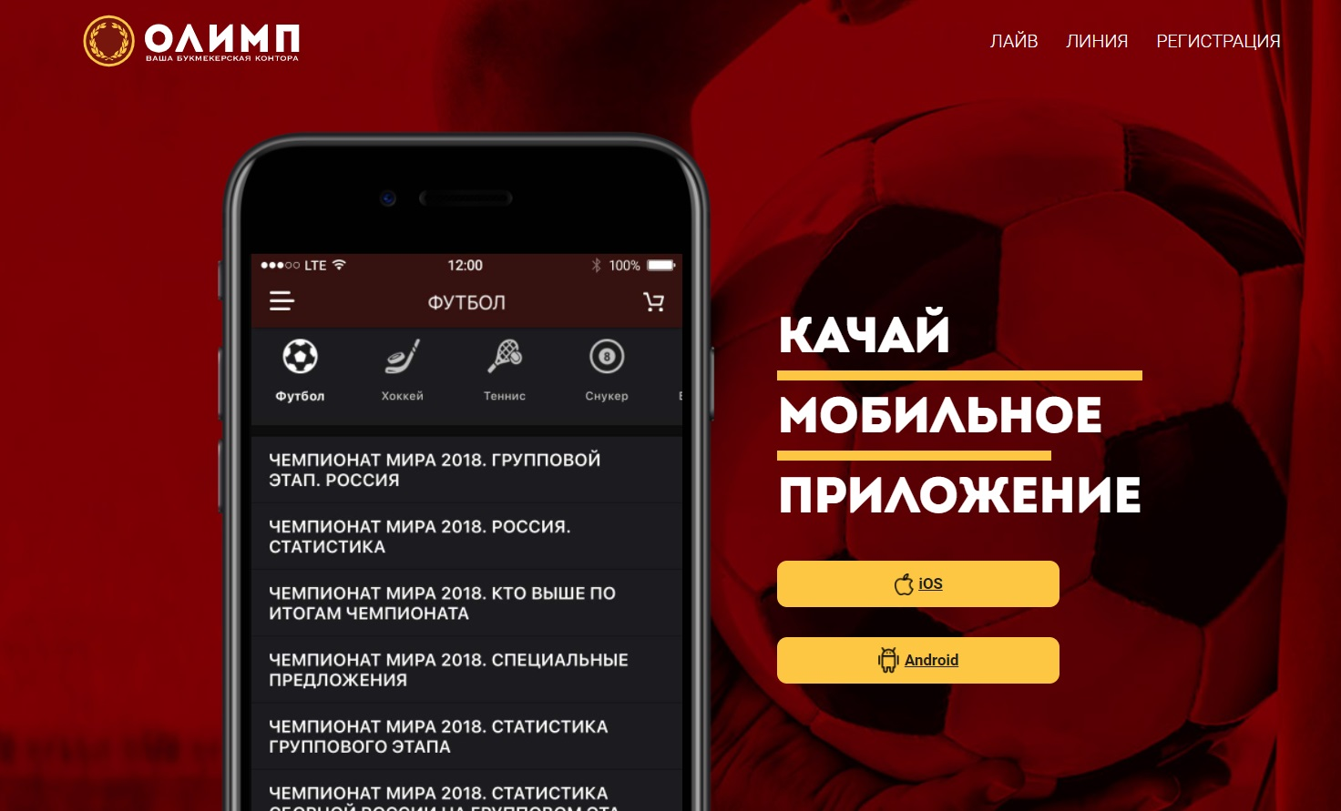 Скачать приложение букмекерской конторы Олимп на телефон