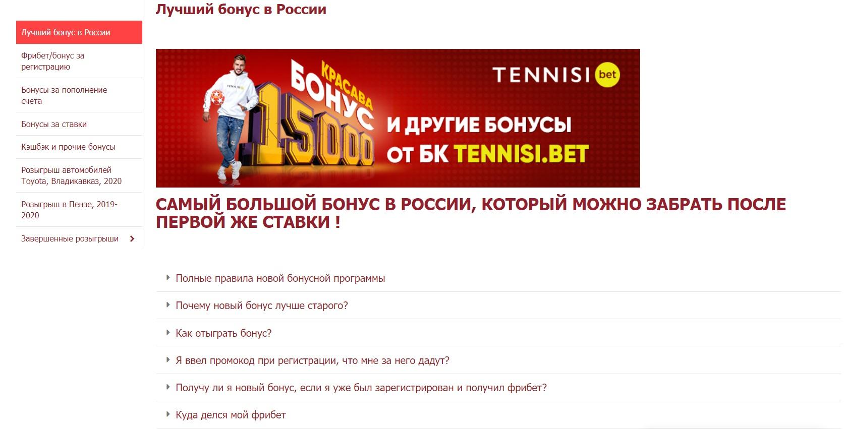 Бонусы в Tennisi bet на депозит