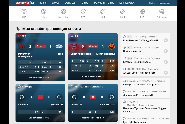 fonbet tv online ru