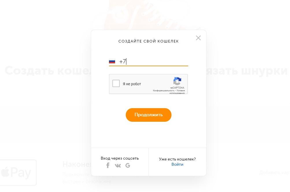 регистрация в Киви