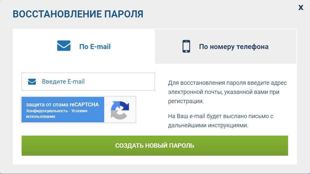 e-mail восстановление пароля