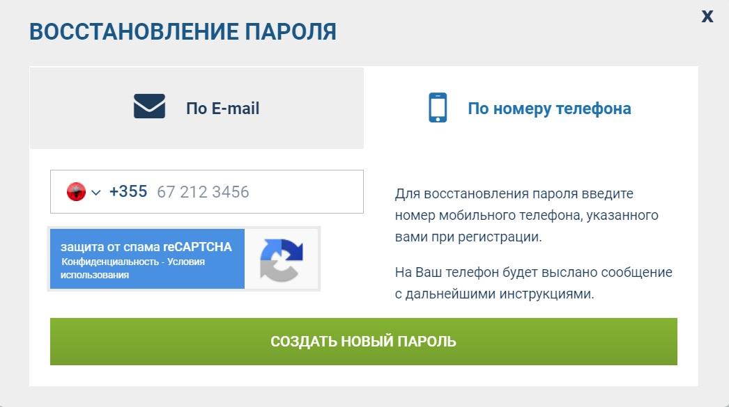 Восстановление пароля по номеру