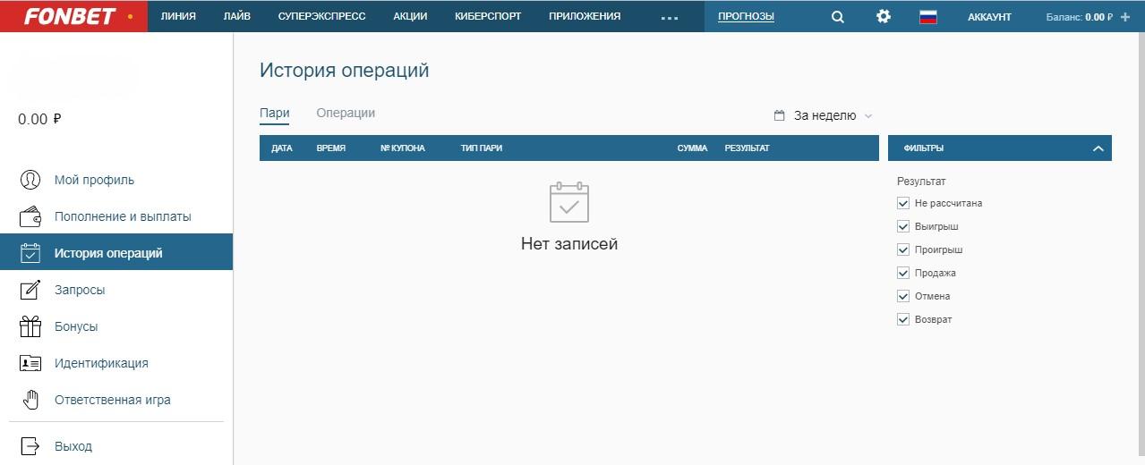 Fonbet ru - личный кабинет
