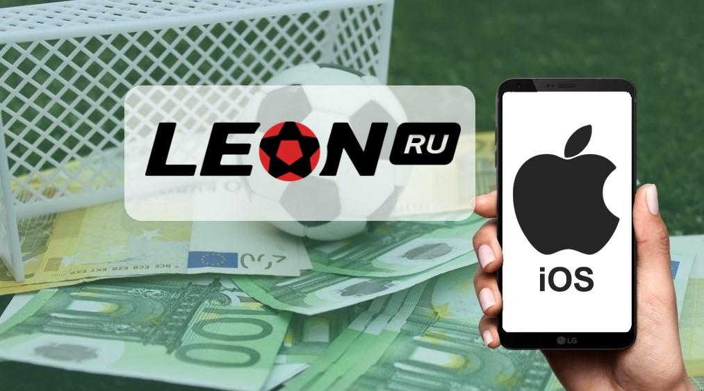 БК Леон скачать мобильное приложение на Айфон