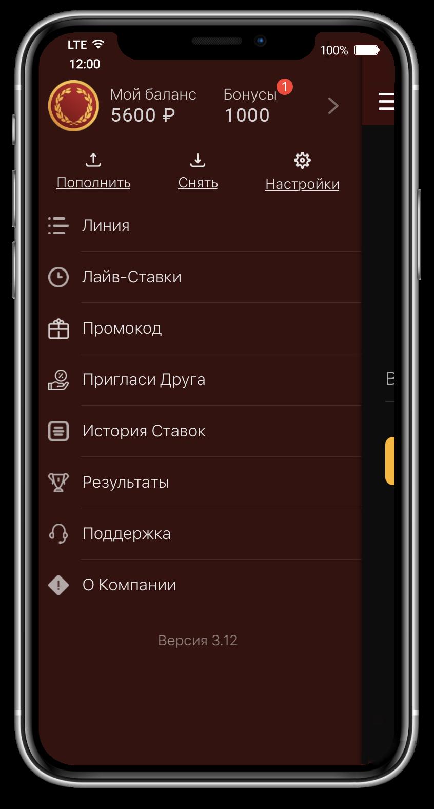 айфон меню олимпбет
