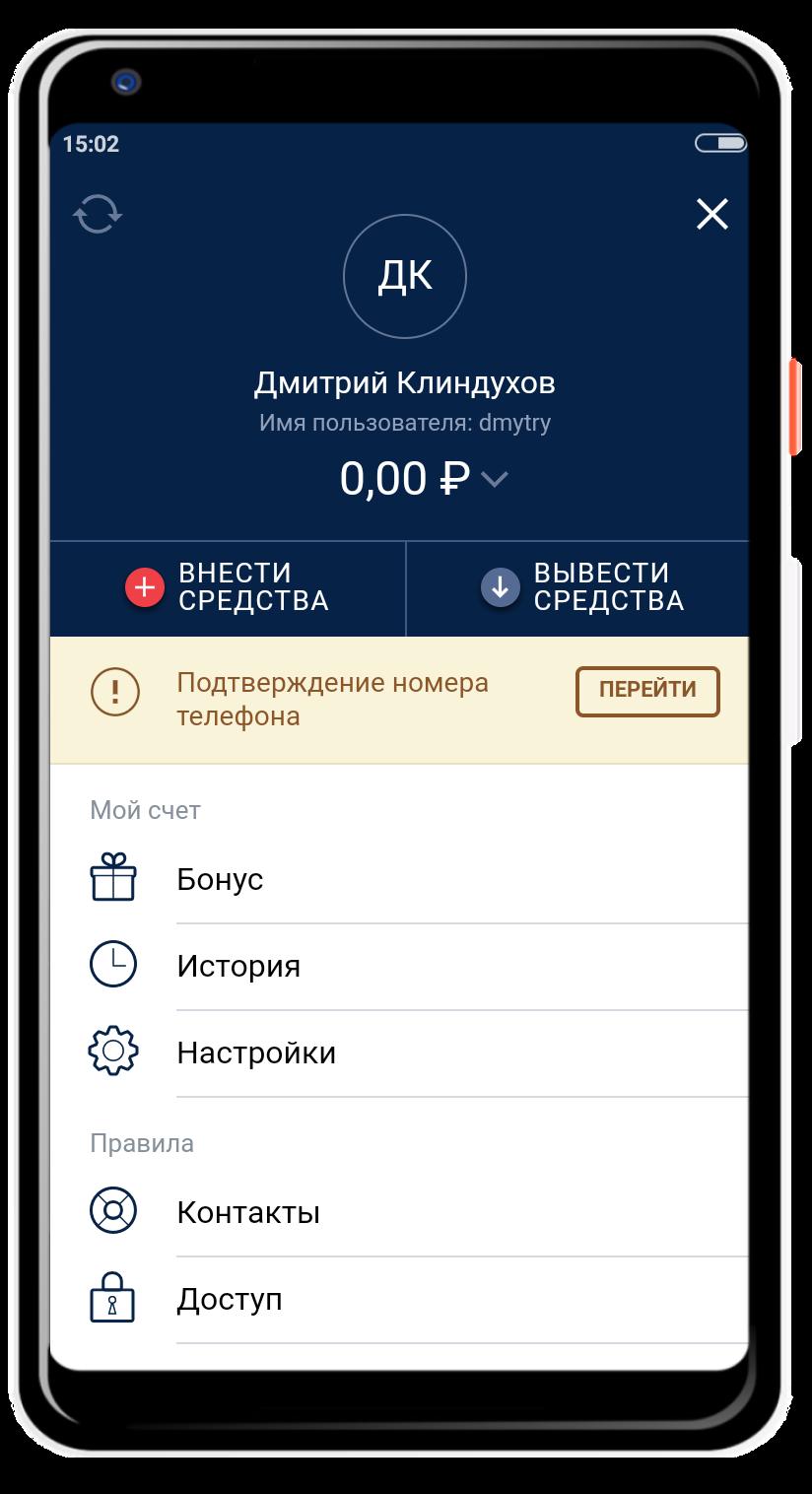 андроид пополнение марафонбет