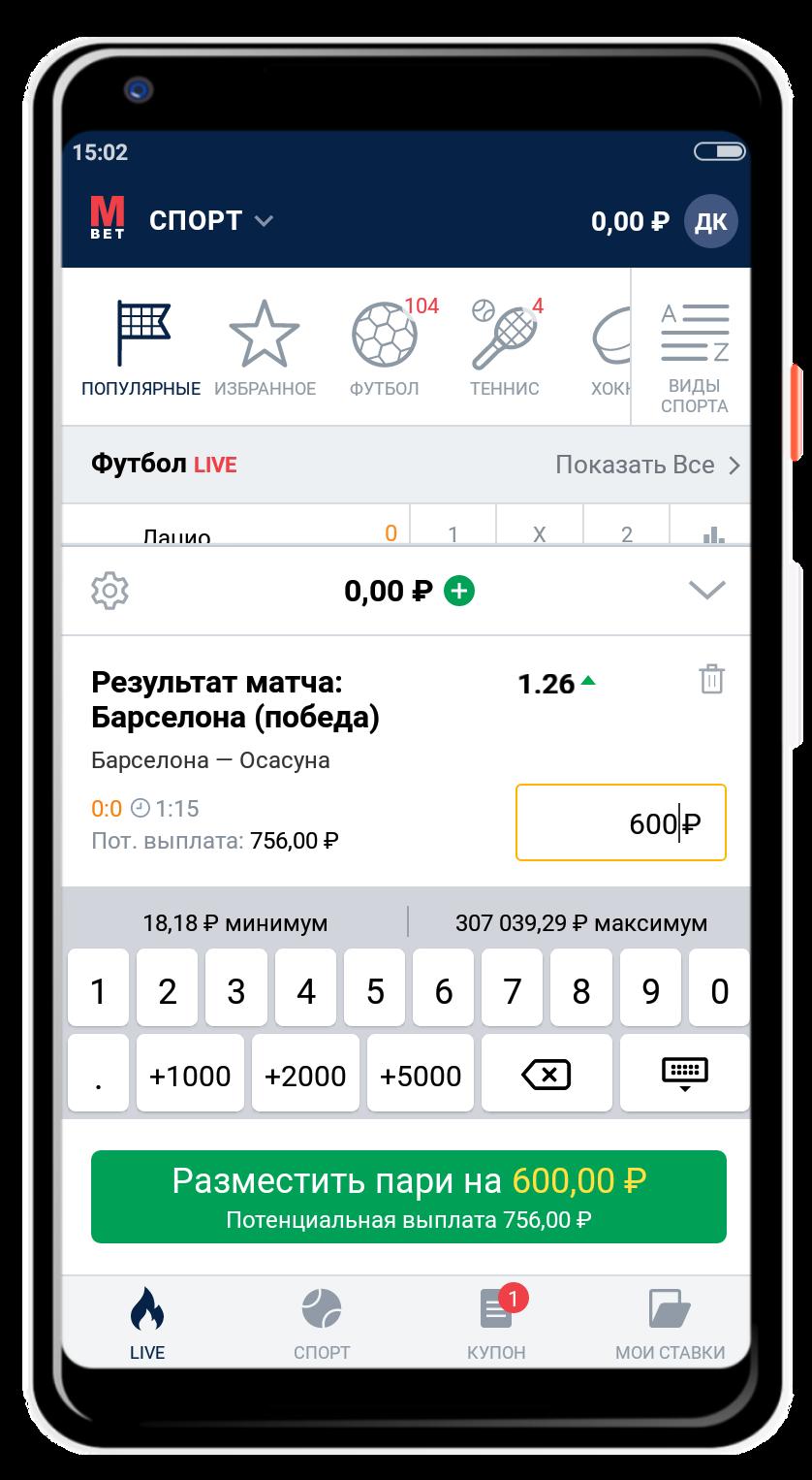 андроид ставка в приложении