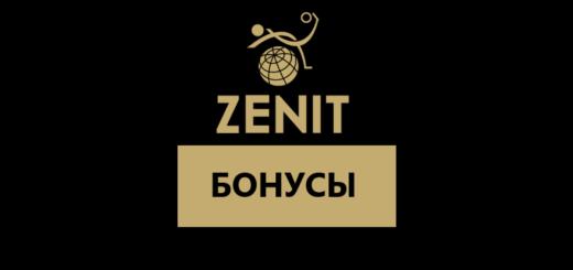 бонусы в Зенит