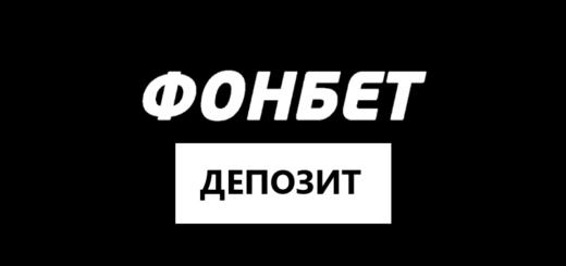 Депозит