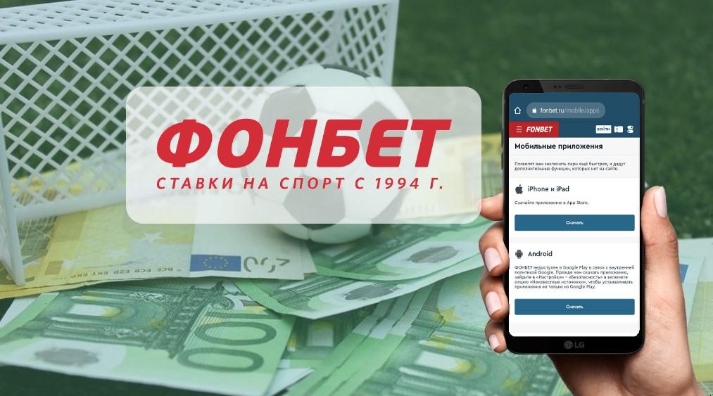 Фонбет мобильная версия: полный анализ возможностей сайта под мобильные устройства