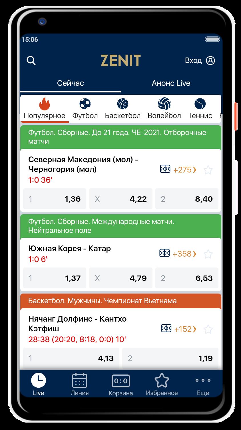 БК Зенит мобильная версия
