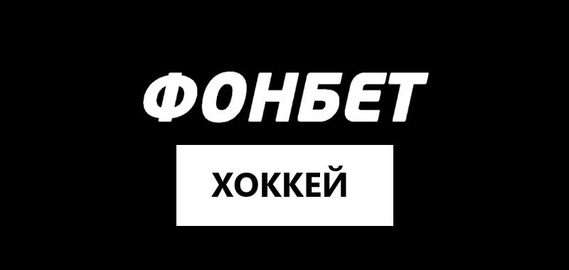 Фонбет хоккей