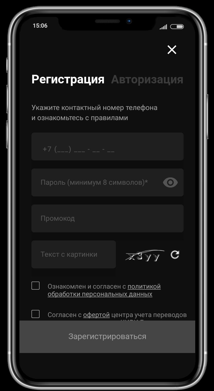 iOS Регистрация в бетбум
