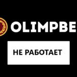 не работает Олимп