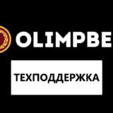 олимп бет