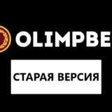 олимпбет