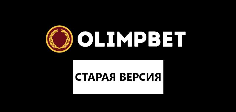 Старая версия Олимп: обзор