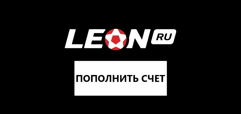 БК Леон: как пополнить счет с карты