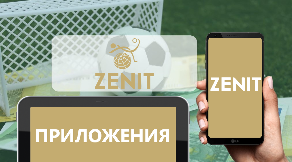 Скачать приложение букмекерской конторы Зенит