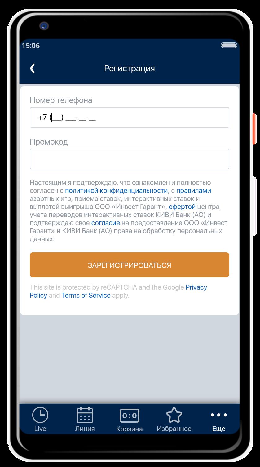 регистрация через мобильный сайт