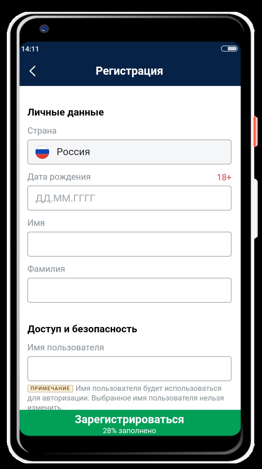 Создать аккаунт в приложении Марафонбет