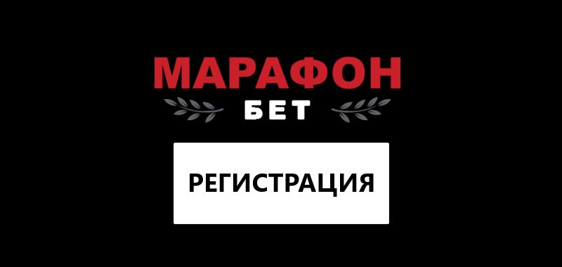 Марафон регистрация: подробная инструкция с особенностями букмекерской конторы