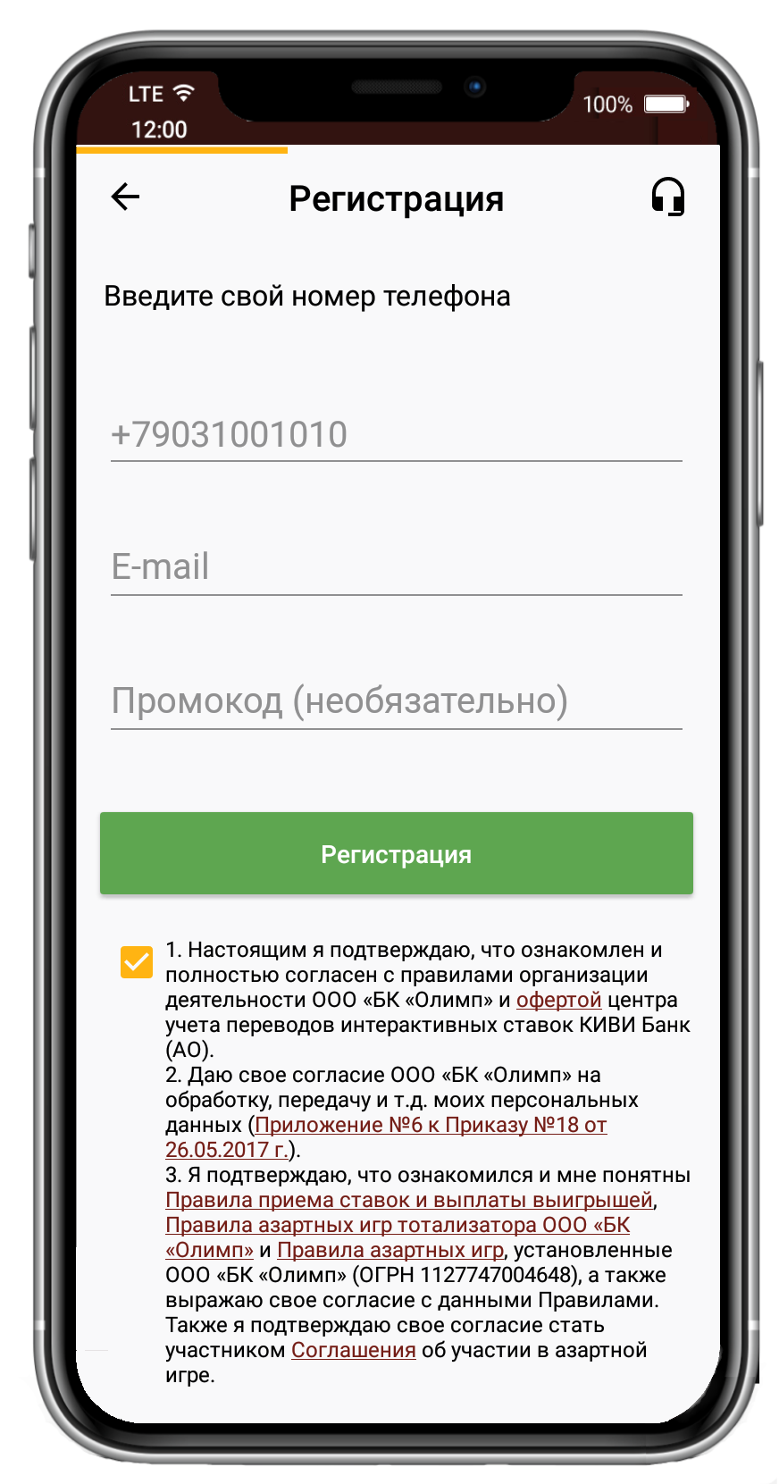 регистрация на айфоне