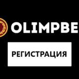 регистрация в олимп бет