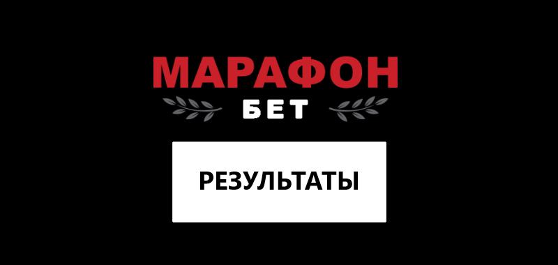 Раздел результатов БК Марафон