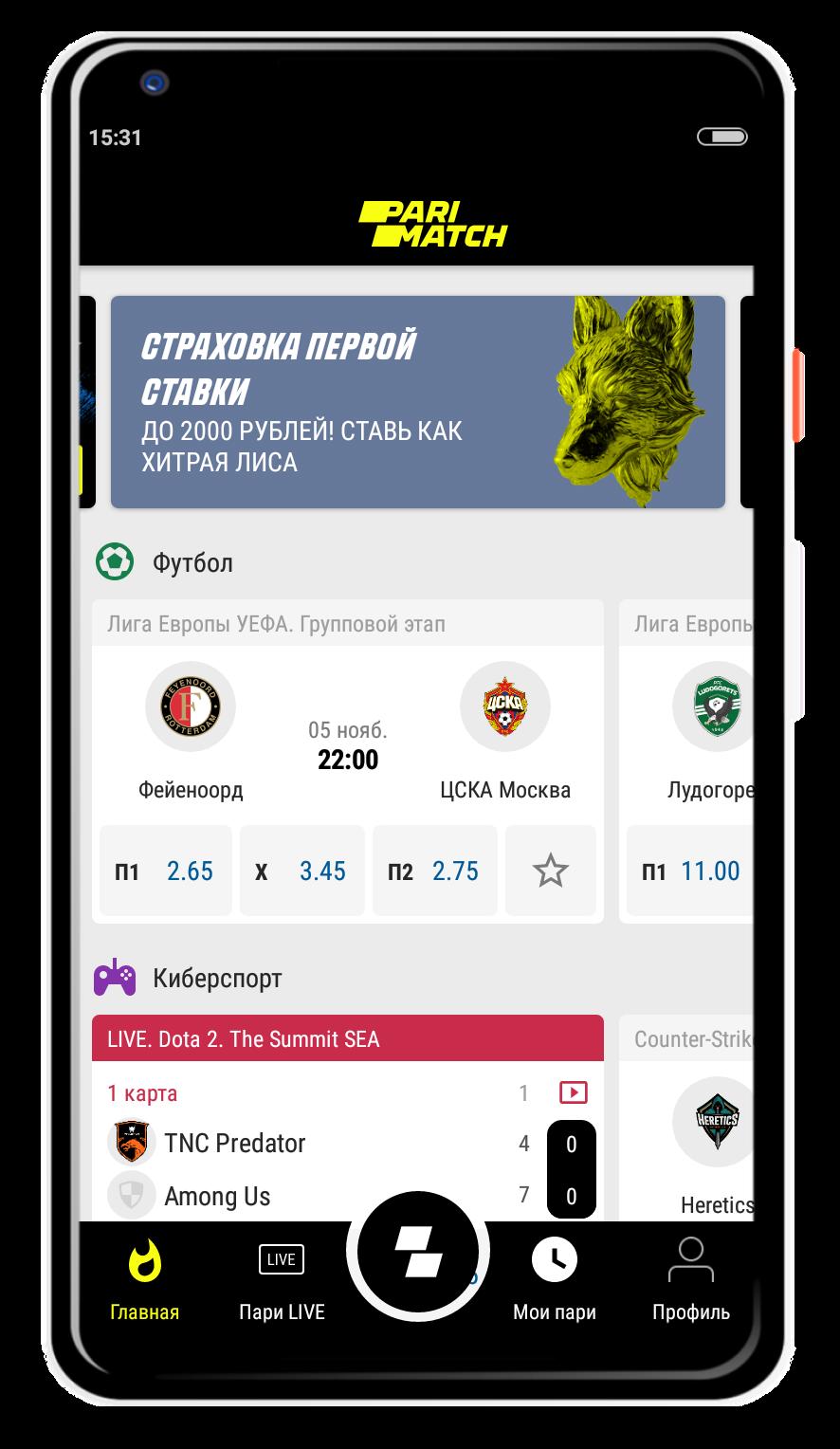 андроид париматч приложение