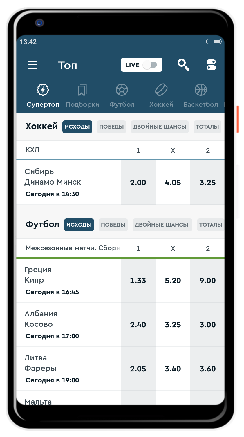Главный экран приложения фонбет на андроид