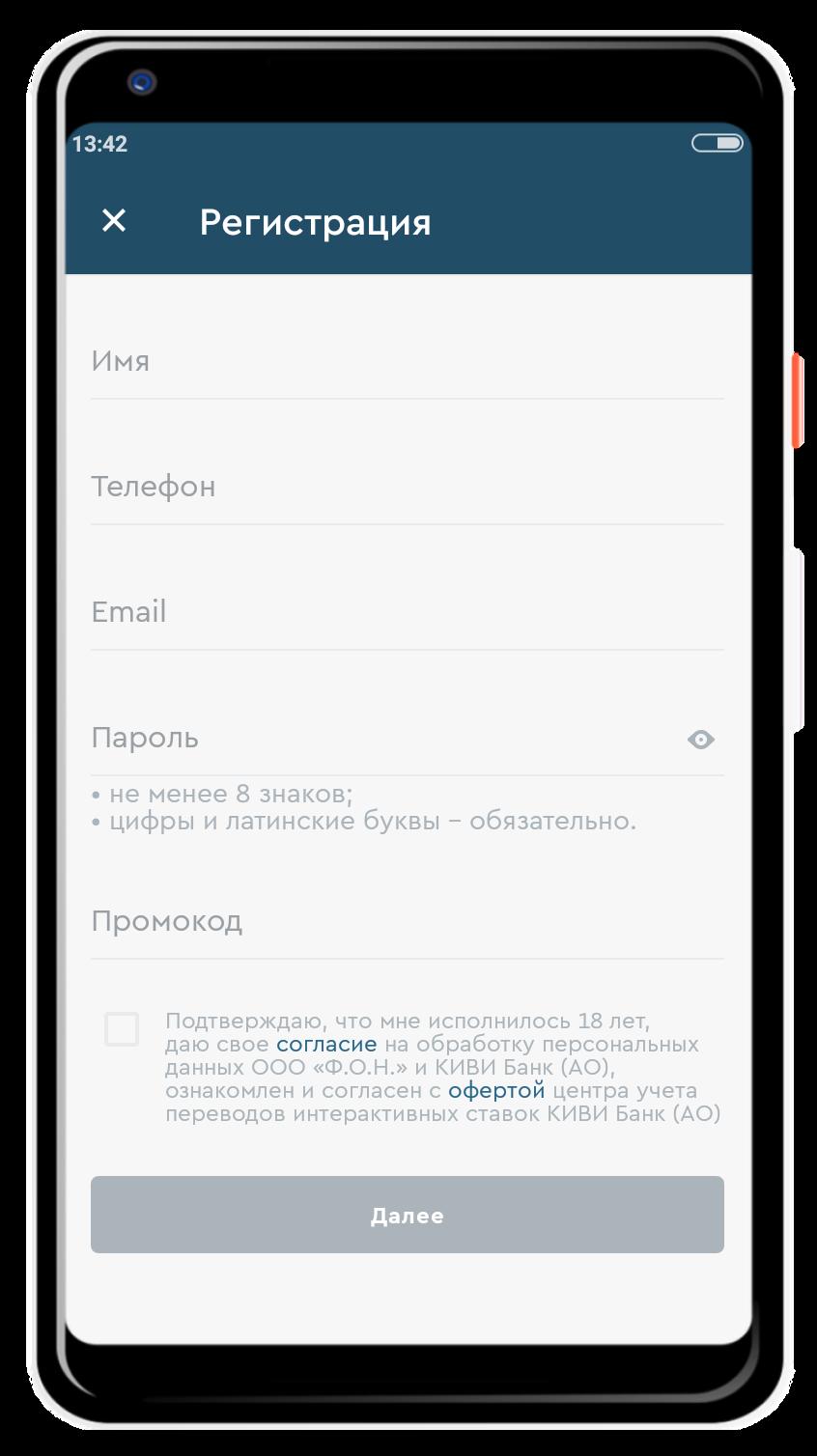 регистрация на андроид в фонбет