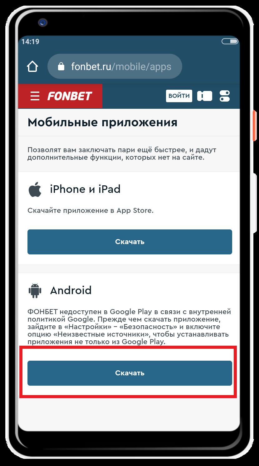 Загрузка приложения на смартфон