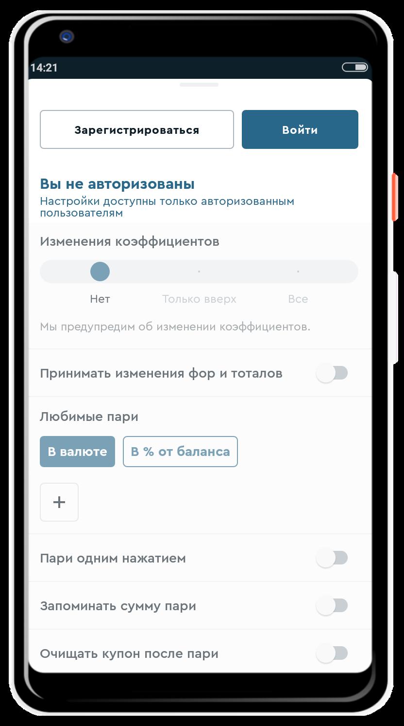 Настройки в android программе fonbet ru