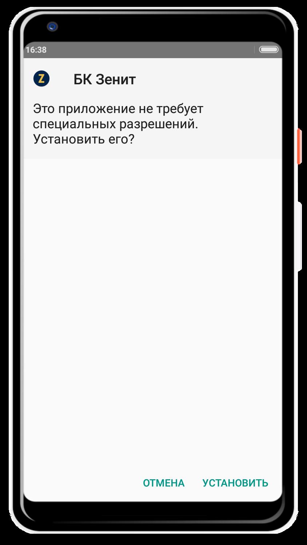 Андроид приложения Зенит
