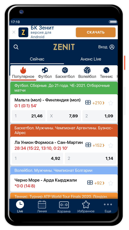 Скачивание приложения с мобильной версии