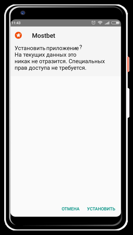 Установка приложения Мостбет