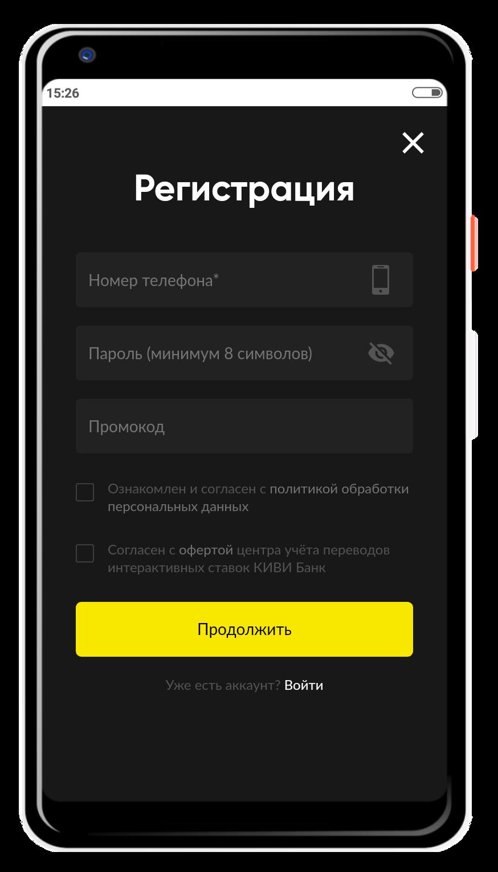 Форма регистрации бет бум с телефона