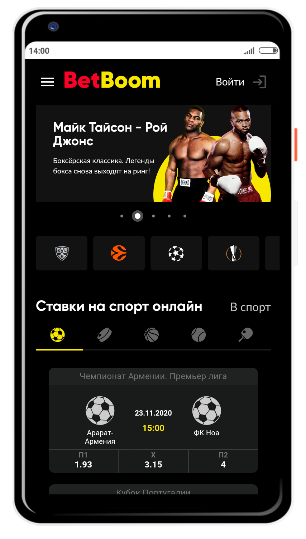 Бет бум мобильная версия
