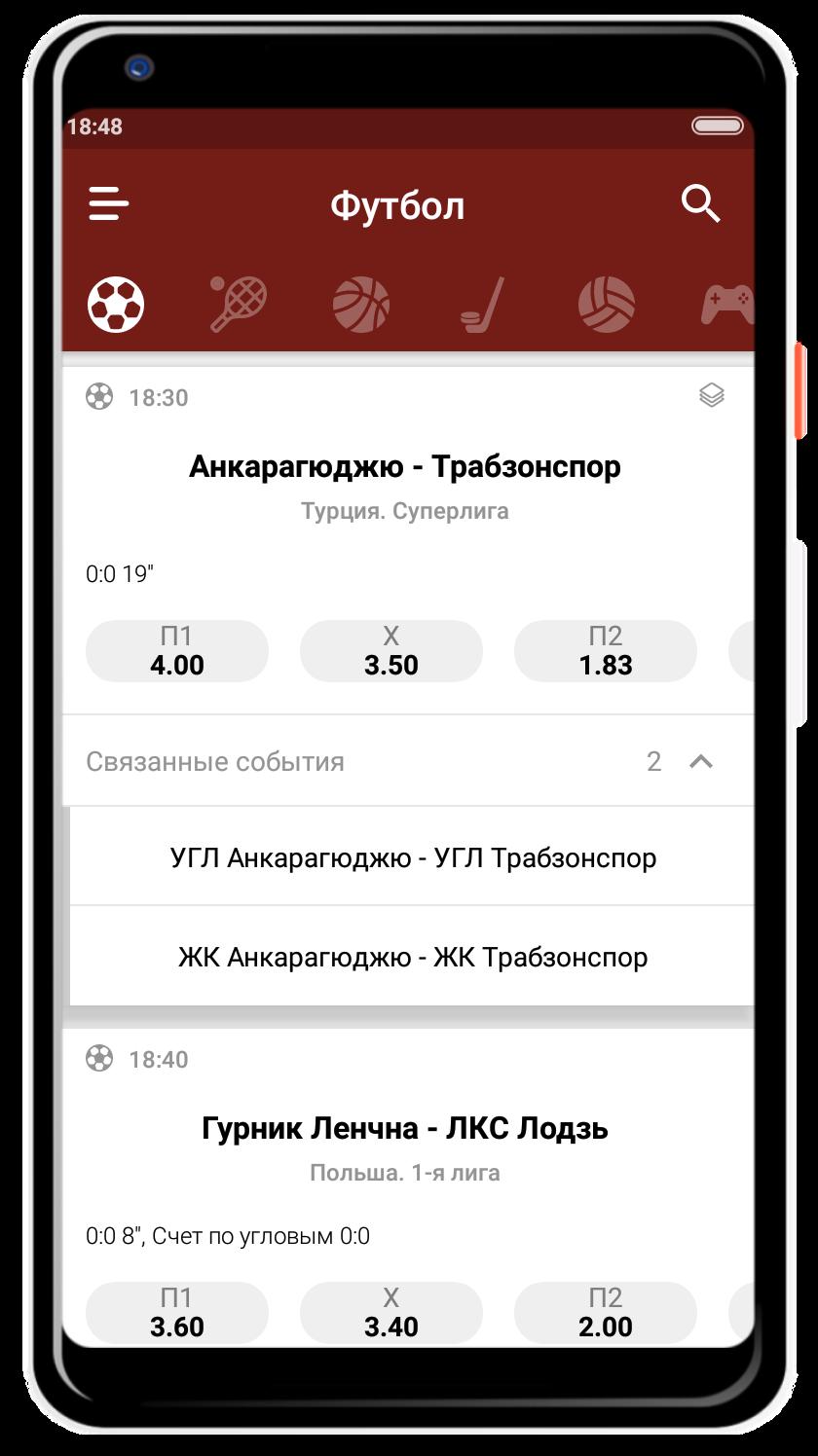 Главная приложения на андроид
