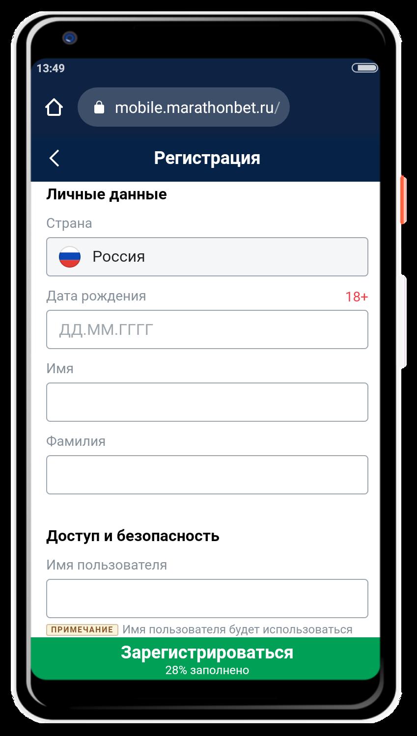 Регистрация в марафон бет с мобильной версии