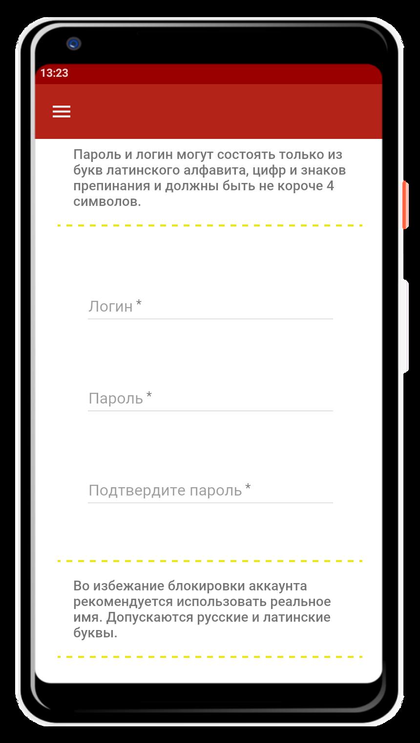 создание учетной записи в андроид приложении