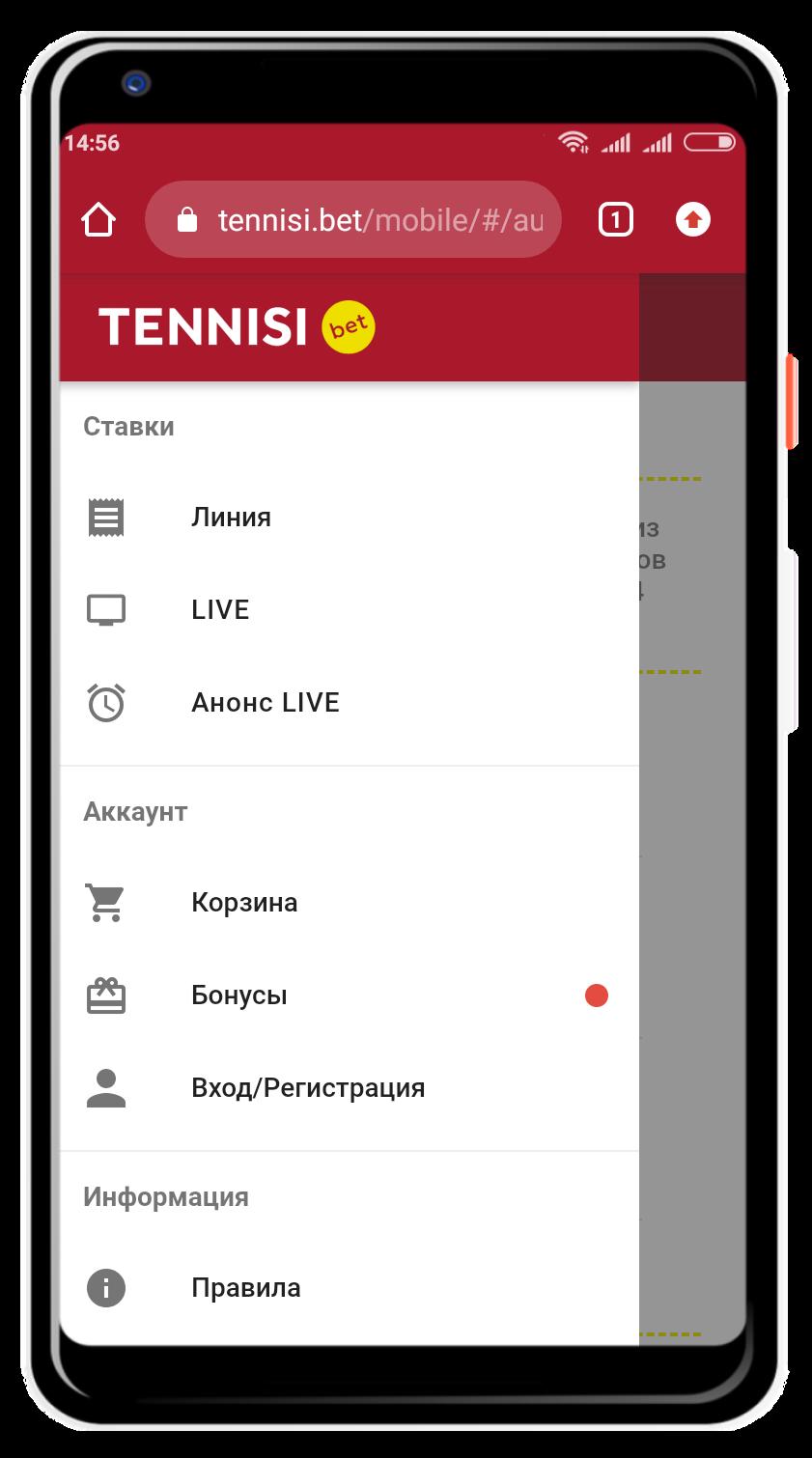Боковое меню тенниси бет