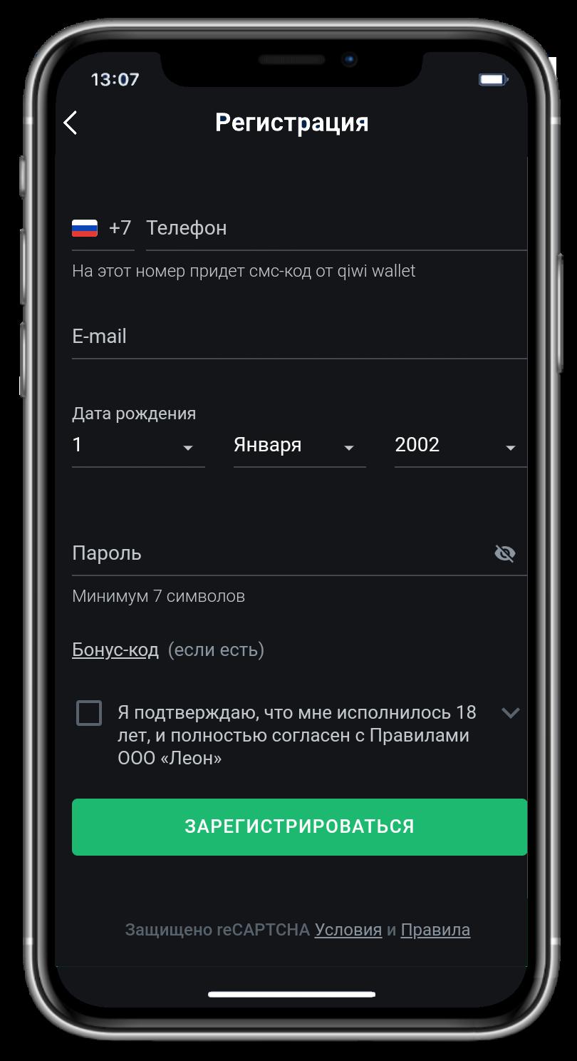 Регистрация в леон с айфона