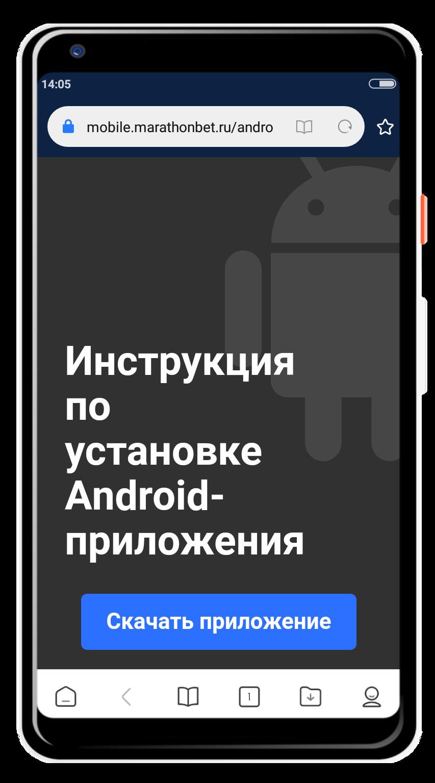 скачивание на андроид марафон
